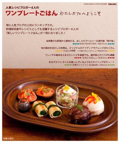 人気レシピブロガー4人のワンプレートごはん わたしカフェへようこそ (SAKURA・MOOK 38)の詳細を見る