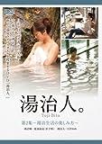 『湯治人。』第2集〜湯治生活の楽しみ方〜[GE-261][DVD]