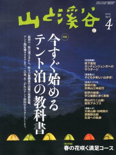 山と溪谷2013年 04月号 [雑誌]の詳細を見る