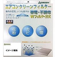 GREEN グリーン エアコンフィルター スタンダード GAC208