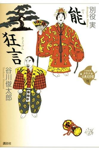 能・狂言 (21世紀版・少年少女古典文学館 第15巻)