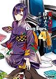 犬とハサミは使いよう Dog Ears 4 (ファミ通文庫)