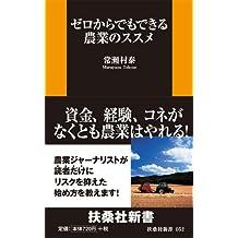 ゼロからでもできる農業のススメ (扶桑社新書)