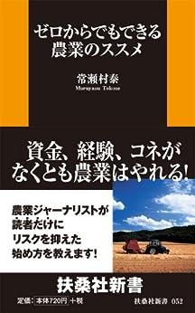 [常瀬村泰]のゼロからでもできる農業のススメ (扶桑社新書)