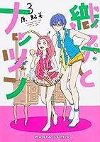 織子とナッツン 3巻 (ハルタコミックス)