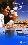 サマー・シズラー2010 真夏の恋の物語