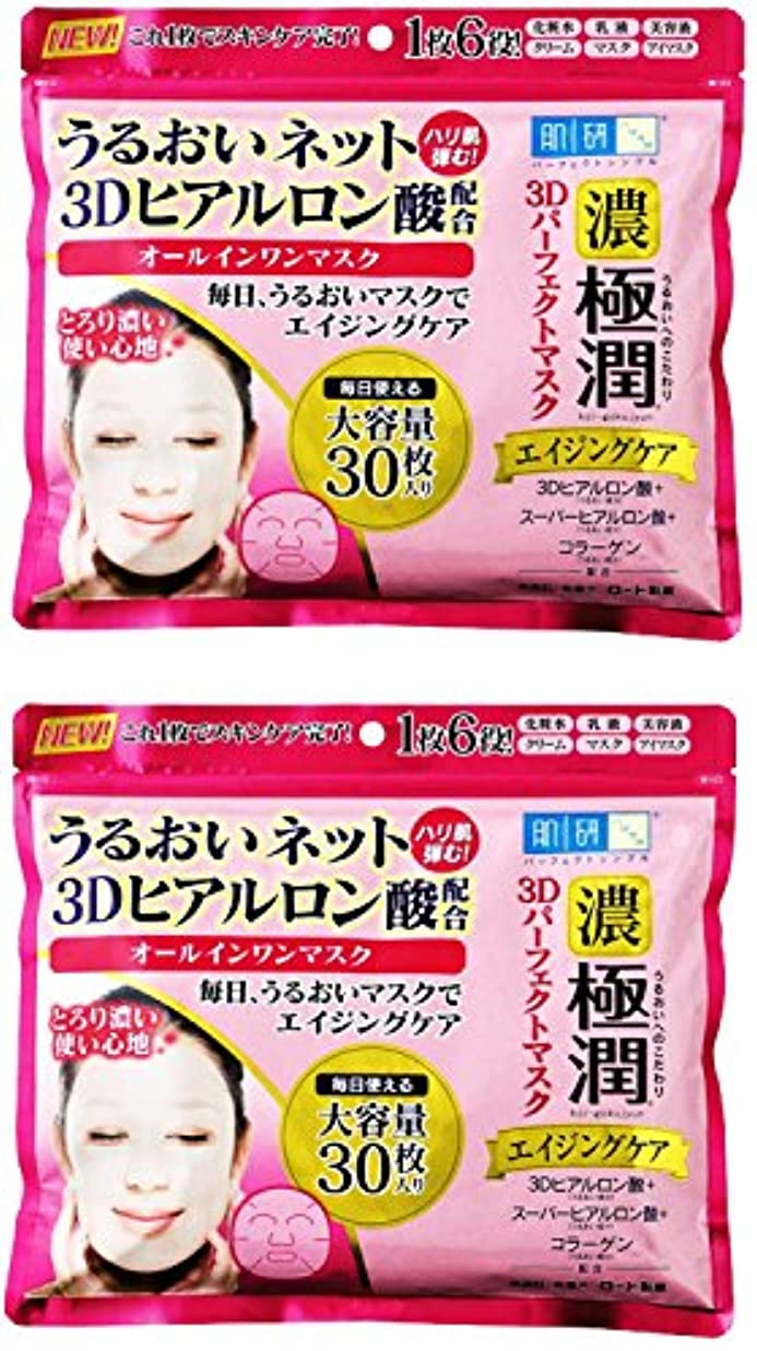 寝室蓋引き金【まとめ買い】肌研(ハダラボ)極潤 3Dパーフェクトマスク 30枚 (350mL) × 2個