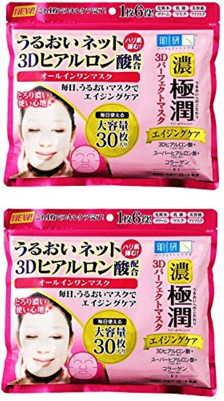 不健全実験財布【まとめ買い】肌研(ハダラボ)極潤 3Dパーフェクトマスク 30枚 (350mL) × 2個