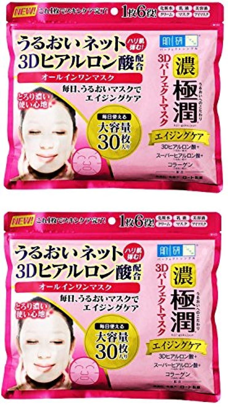 昇進逸脱展示会【まとめ買い】肌研(ハダラボ)極潤 3Dパーフェクトマスク 30枚 (350mL) × 2個