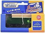 ボーネエクスプレス 木材運搬車マウントグリーン BX204