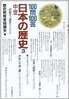 100問100答 日本の歴史〈3〉中世