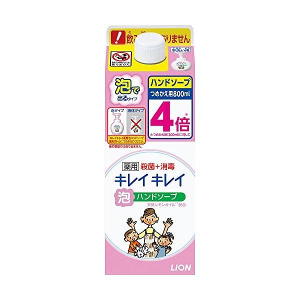 【大容量】キレイキレイ 薬用 泡ハンドソープ シ...の商品画像