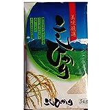 【精米】 千葉県産 白米 こしひかり 10kg 平成28年産