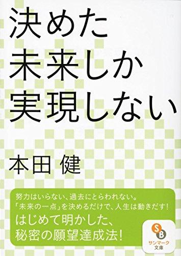 (文庫)決めた未来しか実現しない (サンマーク文庫)