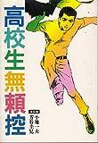 高校生無頼控 6 (劇画キングシリーズ)