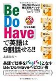 「Be Do Have」で英語は9割話せる!!―ビジネス編 (CDブック)