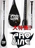 【新品アウトレット】Proline Paddle (プロライン)ファイバーグラス アジャスタブル パドル 長さ調節可能 プロライン スタンドアップパドル
