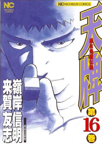 天牌 16—麻雀飛龍伝説 (ニチブンコミックス)