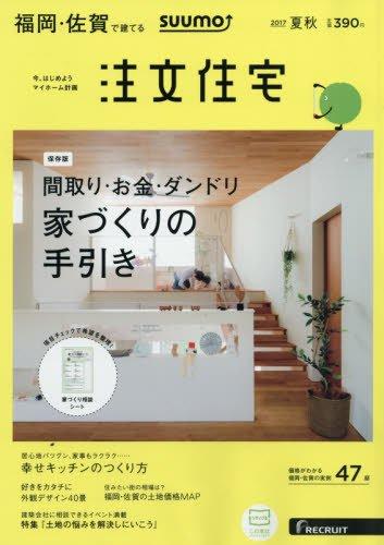 SUUMO注文住宅 福岡・佐賀で建てる 2017年夏秋号