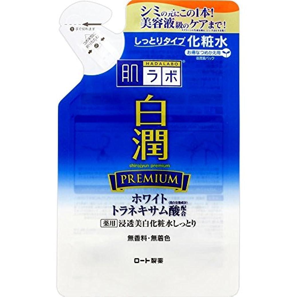 撤退砂利軍肌ラボ 白潤プレミアム 薬用浸透美白化粧水しっとり つめかえ用 170mL (医薬部外品)