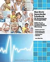 Das Erste Japanische Lesebuch fuer Medizinische Fachangestellte: Stufen A1 / A2 Zweisprachig mit Japanisch-deutscher Uebersetzung (Gestufte Japanische Lesebuecher)