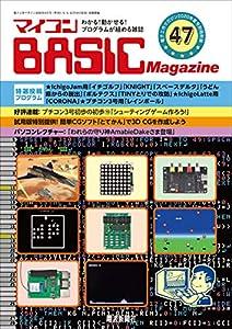マイコン BASICmagazine Vol.47