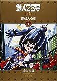 鉄人28号 《少年 オリジナル版》 復刻大全集 ユニット1