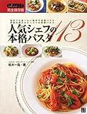 人気シェフの本格パスタ113 (人気シェフのお料理BOOKシリーズ)