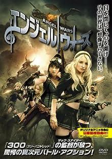エンジェル ウォーズ [DVD]