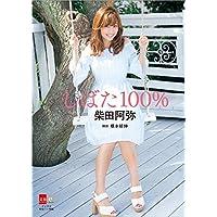 デジタル原色美女図鑑 柴田阿弥「しばた100%」