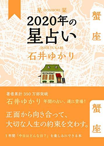 星栞 2020年の星占い 蟹座 (一般書籍)
