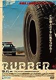 ラバー[DVD]