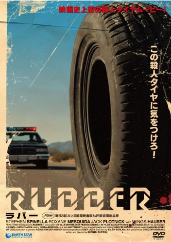 ラバー [DVD]