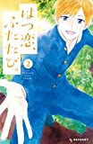 はつ恋、ふたたび。(2) (デザートコミックス)