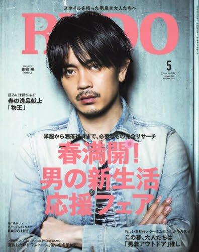 RUDO(ルード) 2018年 05 月号 [雑誌]