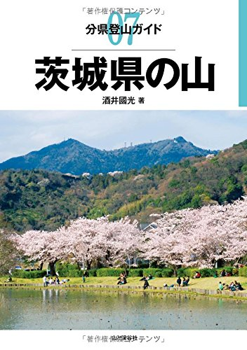 茨城県の山 (分県登山ガイド)