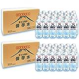 5年保存可能 おいしい非常用飲料水 富士山麓の保存水 500ml×24本入 2ケース(48本)セット
