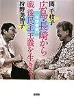 往復書簡 広島・長崎から―戦後民主主義を生きる