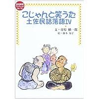 こじゃんと笑うた (高知新聞ブックレット No. 16)