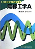 無線工学A (1・2陸技受験教室)