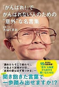 『東京タラレバ娘』はじめ、心えぐりまくりの名言が多すぎて「面白いけど吐きそう」!?