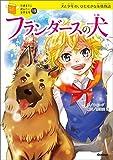 10歳までに読みたい世界名作19 フランダースの犬