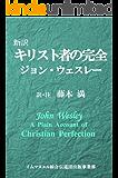 新訳 キリスト者の完全