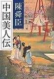 中国美人伝 (中公文庫)