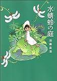 水蜻蛉の庭 / 須藤 真澄 のシリーズ情報を見る