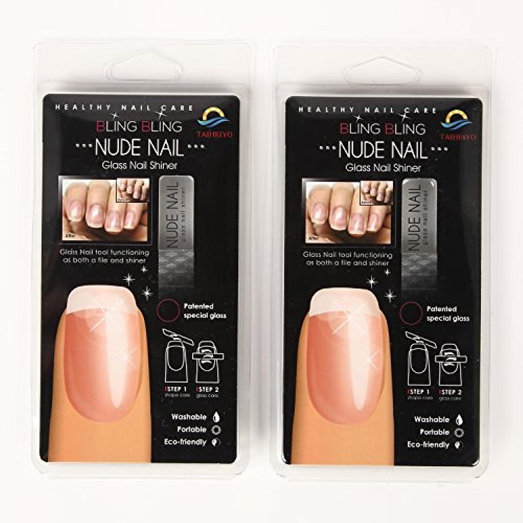 実装する合体連鎖ヌードネイル NUDE NAIL 2本SET ガラス製爪磨き ガラスネイルシャイナー GLASS NAIL SHINER TAIHEIYO (2本SET)