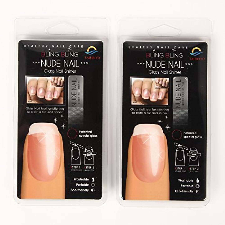切断する沈黙バンヌードネイル NUDE NAIL 2本SET ガラス製爪磨き ガラスネイルシャイナー GLASS NAIL SHINER TAIHEIYO (2本SET)