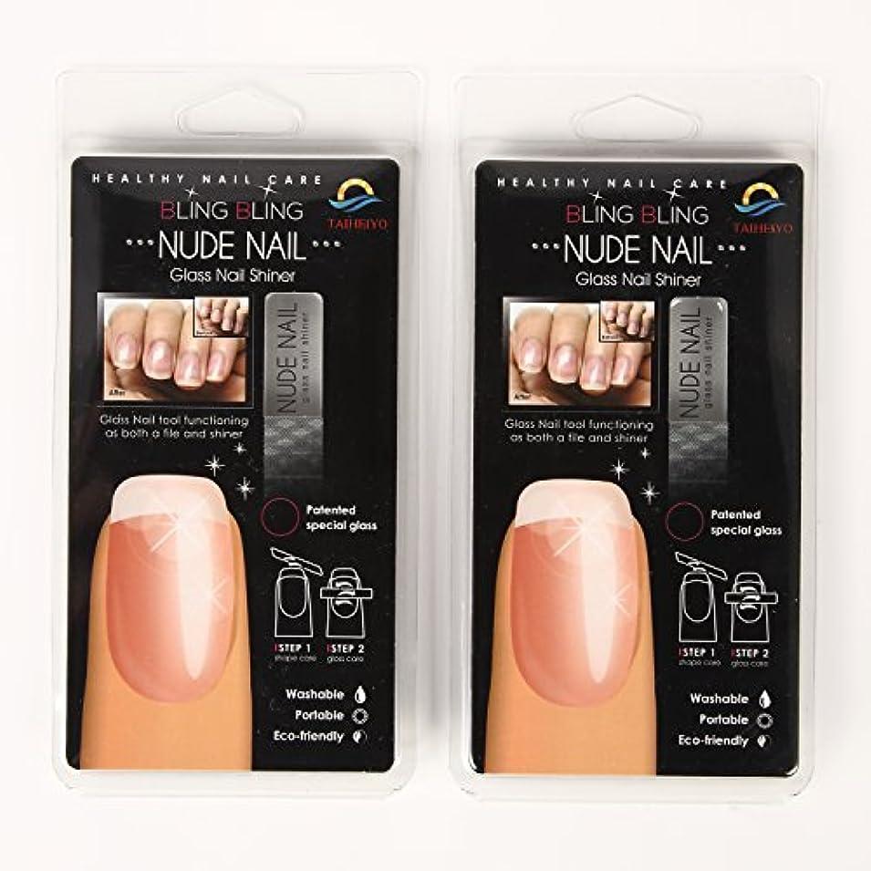 熟した書く間違えたヌードネイル NUDE NAIL 2本SET ガラス製爪磨き ガラスネイルシャイナー GLASS NAIL SHINER TAIHEIYO (2本SET)