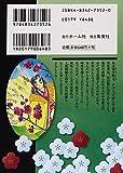 枕草子 (ホーム社漫画文庫―NHKまんがで読む古典 (特5-1)) 画像