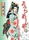 うらめしや(15) (ジュールコミックス)